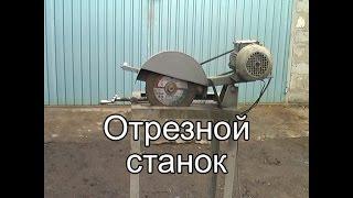 getlinkyoutube.com-Отрезной станок по металлу самодельный