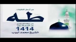 getlinkyoutube.com-سورة طه كاملة للشيخ محمد أيوب لعام 1414 هـ