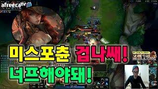롤 영상] 보겸 : 미스포츈 너프해야돼! 겁나쌔!