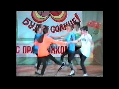 1994 год, Танцы ДШИ №5, г.Калуга, ЧАСТЬ XV