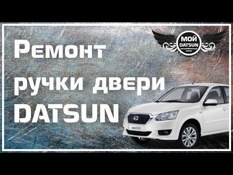 Ремонт ручки двери Datsun