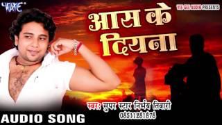 getlinkyoutube.com-आस के दियना - Aas Ke Diyana - Saiya Hamar Mistiri Ho - Nirbhay Tiwari - Bhojpuri Hot Songs 2016 new