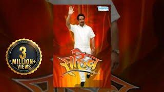 getlinkyoutube.com-Saaheb - Amol Kolhe - Prajakta Kelkar - Latest Marathi Full Movie