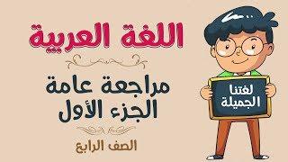 getlinkyoutube.com-اللغة العربية | مراجعة عامة الفصل الأول | الصف #4