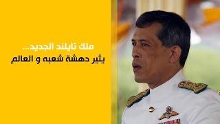 getlinkyoutube.com-ملك تايلند الجديد... يثير دهشة شعبه و العالم