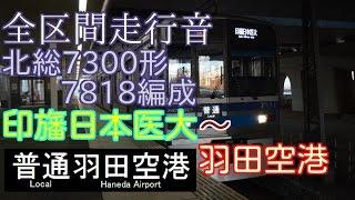 getlinkyoutube.com-全区間走行音-北総7300形7818編成【普通→快特】印旛日本医大~羽田空港
