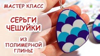 getlinkyoutube.com-СЕРЬГИ С ЧЕШУЙКАМИ ♥ ПОЛИМЕРНАЯ ГЛИНА ♥ МАСТЕР КЛАСС АННА ОСЬКИНА
