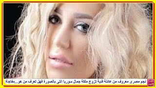 getlinkyoutube.com-نجم مصرى معروف من عائلة فنية تزوج ملكة جمال سوريا التى بالصورة فهل تعرف من هو...مفاجأة
