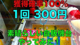 獲得確率100%! 1回300円台発見w 素晴らしい自販機台やってみた!
