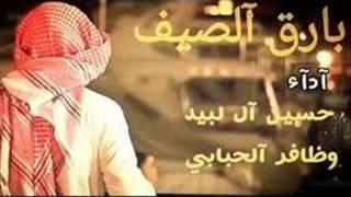 getlinkyoutube.com-شيلة بارق الصيف - اداء حسين ال لبيد وظافر الحبابي