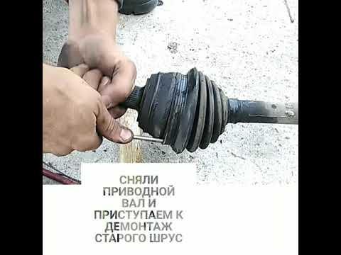 Замена наружного ШРУС. Skoda Octavia Tour