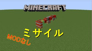 getlinkyoutube.com-【Minecraft】自動ミサイルMODなし【1.8】
