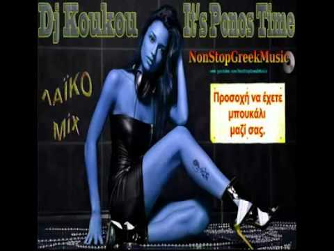 Dj Koukou - It's Ponos Time (Laiko Mix) [ 1 of 3 ] NonStopGreekMusic