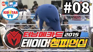 getlinkyoutube.com-[손오공 장난감] 터닝메카드 2015 테이머챔피언십 8화 (터닝메카드 대회 공식 영상)