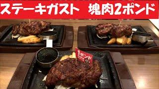 getlinkyoutube.com-【大食い】ステーキガストで1ポンド熟成赤身ステーキのダブル(2ポンド)に挑戦!