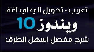 getlinkyoutube.com-تعريب و تثبيت لغات ويندوز10- عربي - فرنسي كل اللغات بدون انترنت شرح مفصل