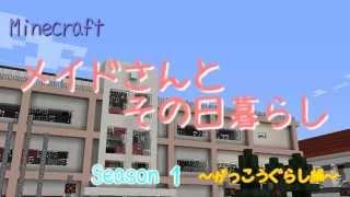 getlinkyoutube.com-【Minecraft】メイドさんとその日暮らし Season 1 がっこうぐらし編#01【VOICEROID実況】