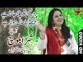 Gora Chitta Dhola - Sheeza Baloch - Latest Song 2017 - Latest Punjabi And Saraiki