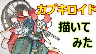 getlinkyoutube.com-[妖怪ウォッチ2 真打] カブキロイド 描いてみた! [ボス妖怪]how to draw Youkai Watch    요괴워치