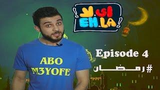 Eh La show .. Episode 4.. #Ramdan| برنامج أي لا ..الحلقة الرابعة.. #رمضان