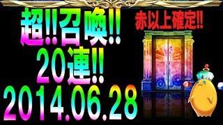 getlinkyoutube.com-【赤扉以上確定!】超召喚ガチャ20連!!【BraveFrontier Japan】