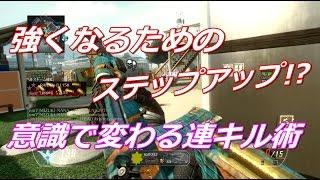 getlinkyoutube.com-【BO2 実況】 奈々様ファンが行く 強くなるためのエイム術!part  765 ドミネーション【ななか】