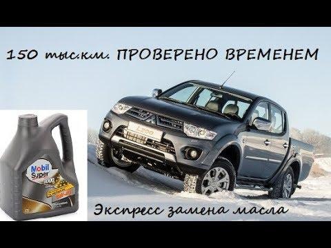 Замена масла на Mitsubishi L200