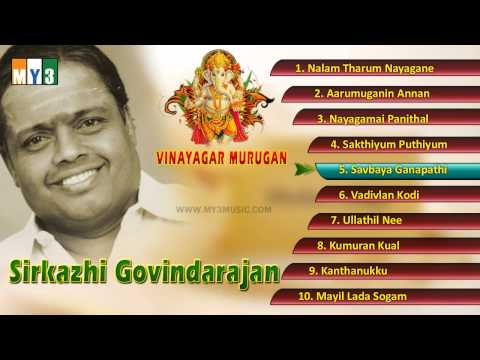 Sirkazhi Govindarajan Tamil Hit Songs - Vinayagar Murugan - JUKEBOX