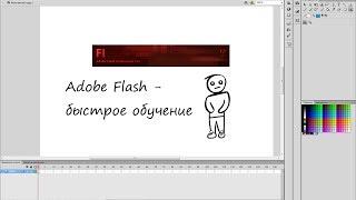 getlinkyoutube.com-Adobe  Flash professional cs6 - обучение за 1 урок.