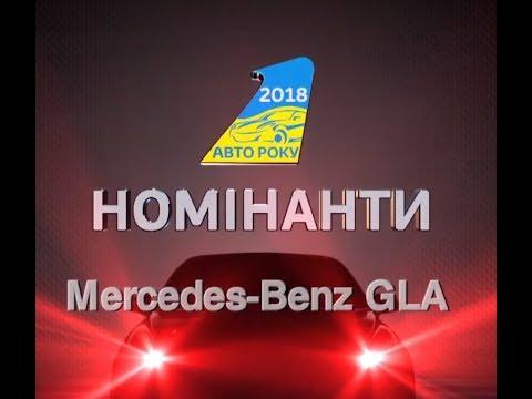 Mercedes-Benz GLA | 'Автомобиль Года 2018' - Предварительные Тесты