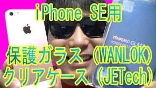 getlinkyoutube.com-【iPhone SE用】保護ガラス(WANLOK)とクリアケース(JETech)を紹介!