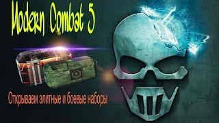 getlinkyoutube.com-Modern Combat 5: Открываем элитные и боевые наборы