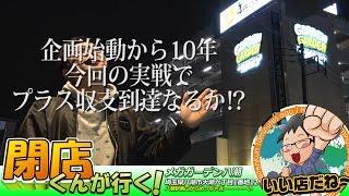 <パチスロ>閉店くんが行く!#703【P-martTV】【パチンコ・パチスロ動画】