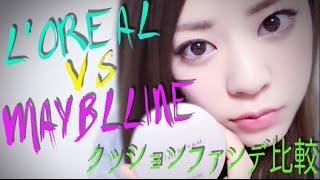 getlinkyoutube.com-L'OREAL VS MAYBELLINE 〜クッションファンデ比較〜[쿠션파운데이션 비교영상]