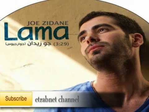 Joe Zidane - lama جو زيدان - لمى