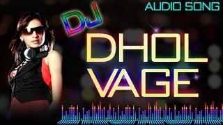 DJ Dhol Vage   Gujarati Dj Dhol Mix Song | Kishor Manraja | FULL AUDIO | RDC Gujarati