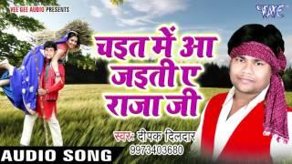 Superhit चइता गीत 2017 - Chait Me Aa - Deepak - Chait Me Center Pa Satal Raha - Bhojpuri chaita Song