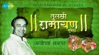 getlinkyoutube.com-Tulsi Ramayana | Shri Ramcharitmanas | Ayodhya Kand Volume-1 (Part-1)