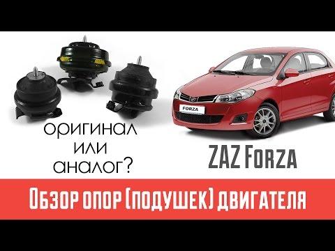 Опора (подушка) двигателя ЗАЗ Форза (Чери Бонус, А13) | Оригинал или аналог?