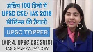 [AIR 4, UPSC CSE 2016] Saumya Pandey IAS  - 100 दिनों में UPSC CSE/ IAS 2018 प्रीलिम्स की तैयारी