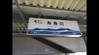 getlinkyoutube.com-えちごトキめき鉄道 糸魚川駅 駅自動放送・発車メロディ ※音量注意