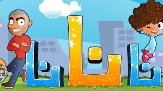 getlinkyoutube.com-كليب نانانا - احمد دعسان 2015   قناة كراميش الفضائية Karameesh Tv