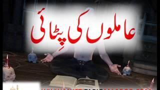 getlinkyoutube.com-Amiloon (jali Peer) ki Pitae by Mufti Tariq Masood Sahab