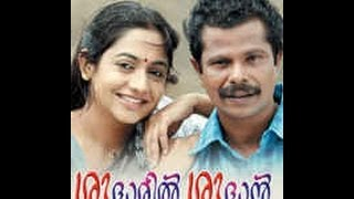 Sudharil Sudhan (2009) |  Full Malayalam Online Movie | Indrans | Lakshmi Sharma