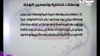 getlinkyoutube.com-برنامج كلام من القلب - د . سمر العمريطى - وصفات لتسمين وشد الوجه - Kalam men El qaleb
