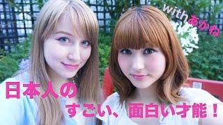 外国人が不思議に思う日本人のすごい、面白い才能!☆withあかね Способности японцев, которые меня удивляют (с Аканэ)