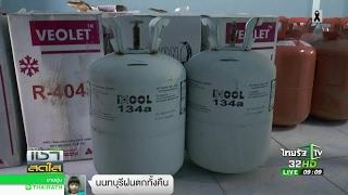 แปลงถังน้ำยาแอร์ เป็นถังออมสิน | 27-03-60 | ข่าวเช้าสดใส