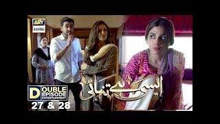 Aisi Hai Tanhai Episode 27 & 28 Full | ARY Digital Drama 7 february 2018