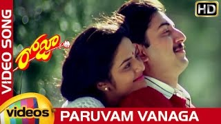 getlinkyoutube.com-Roja Telugu Movie Songs HD | Paruvam Vanaga Video Song | Madhu Bala | Aravind Swamy | AR Rahman