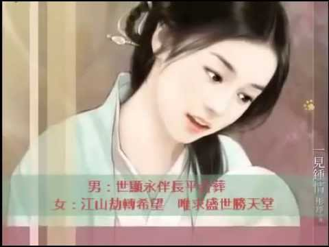 帝女芳魂 Cantonese-Chinese Love Song-Lyrics
